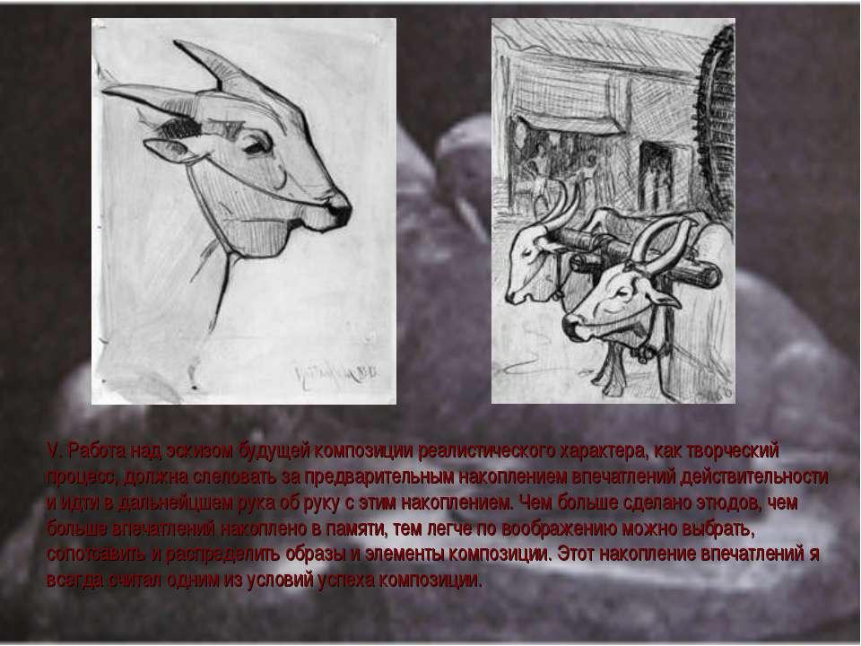 V. Работа над эскизом будущей композиции реалистичеcкого характера, как творч...