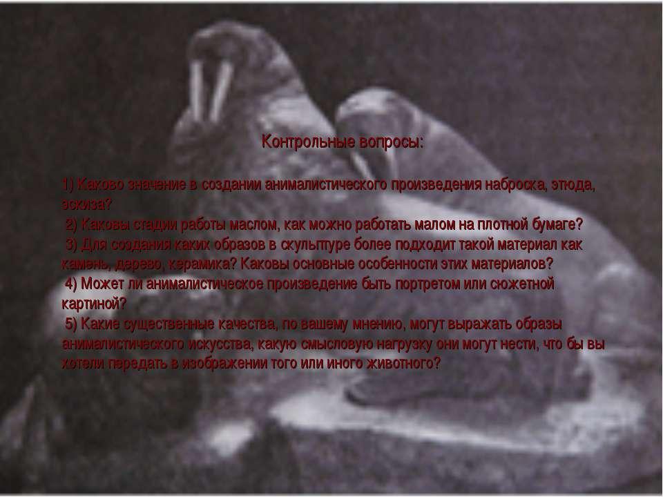 Контрольные вопросы: 1) Каково значение в создании анималистического произвед...