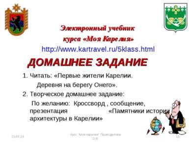ДОМАШНЕЕ ЗАДАНИЕ Электронный учебник курса «Моя Карелия» http://www.kartravel...