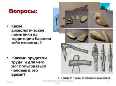 Вопросы:  Какие археологические памятники на территории Карелии тебе известн...