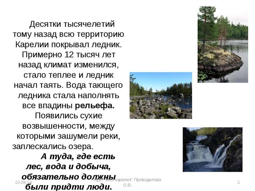 Десятки тысячелетий тому назад всю территорию Карелии покрывал ледник. Пример...