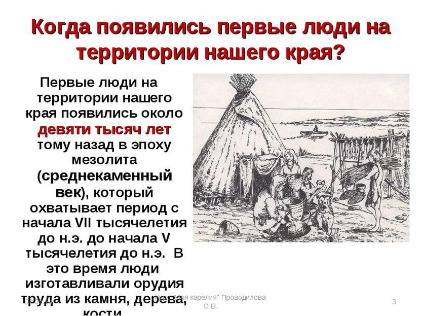 Когда появились первые люди на территории нашего края? Первые люди на террито...