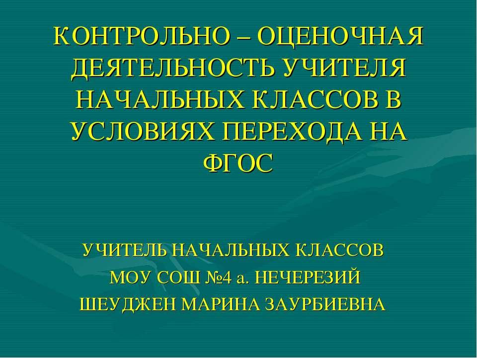 КОНТРОЛЬНО – ОЦЕНОЧНАЯ ДЕЯТЕЛЬНОСТЬ УЧИТЕЛЯ НАЧАЛЬНЫХ КЛАССОВ В УСЛОВИЯХ ПЕРЕ...