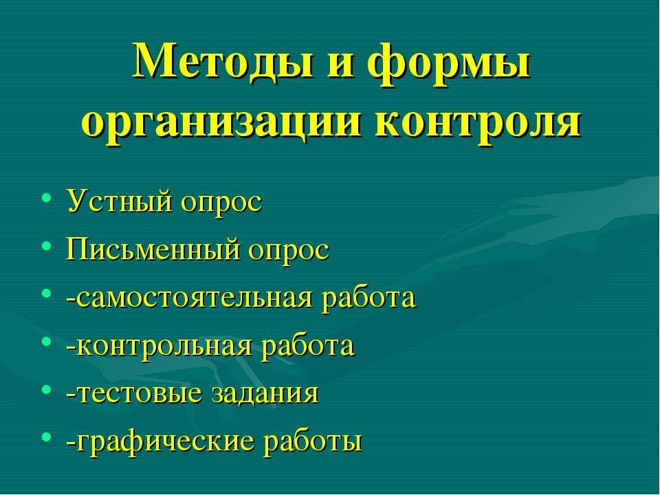 Методы и формы организации контроля Устный опрос Письменный опрос -самостояте...
