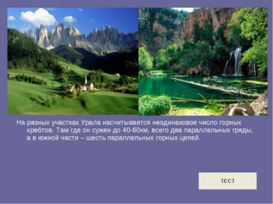 На разных участках Урала насчитывается неодинаковое число горных хребтов. Там...
