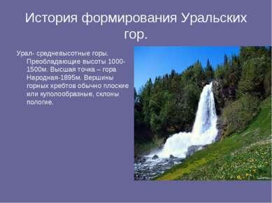 История формирования Уральских гор. Урал- средневысотные горы. Преобладающие ...