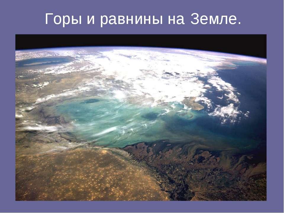 Горы и равнины на Земле.