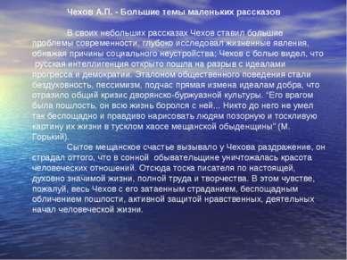 Чехов А.П. - Большие темы маленьких рассказов В своих небольших рассказах Чех...