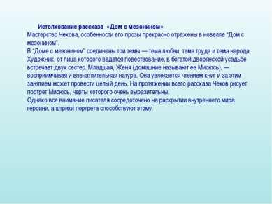 Истолкование рассказа «Дом с мезонином» Мастерство Чехова, особенности его пр...
