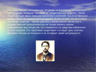 Рассказы Чехова, указывающие обществу на его пороки, направлены на очищение, ...