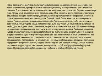 """Герои рассказа Чехова """"Дама с собачкой"""" живут спокойной и размеренной жизнью,..."""