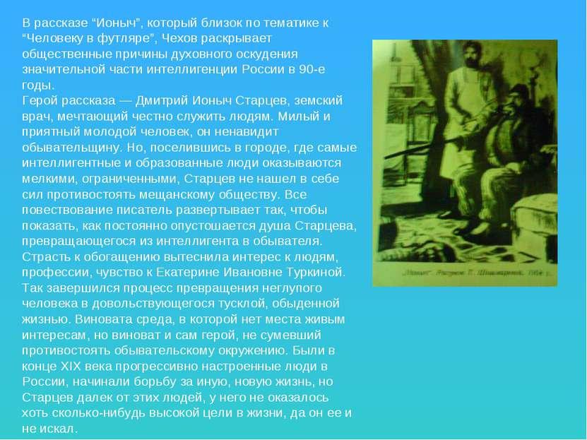 """В рассказе """"Ионыч"""", который близок по тематике к """"Человеку в футляре"""", Чехов ..."""