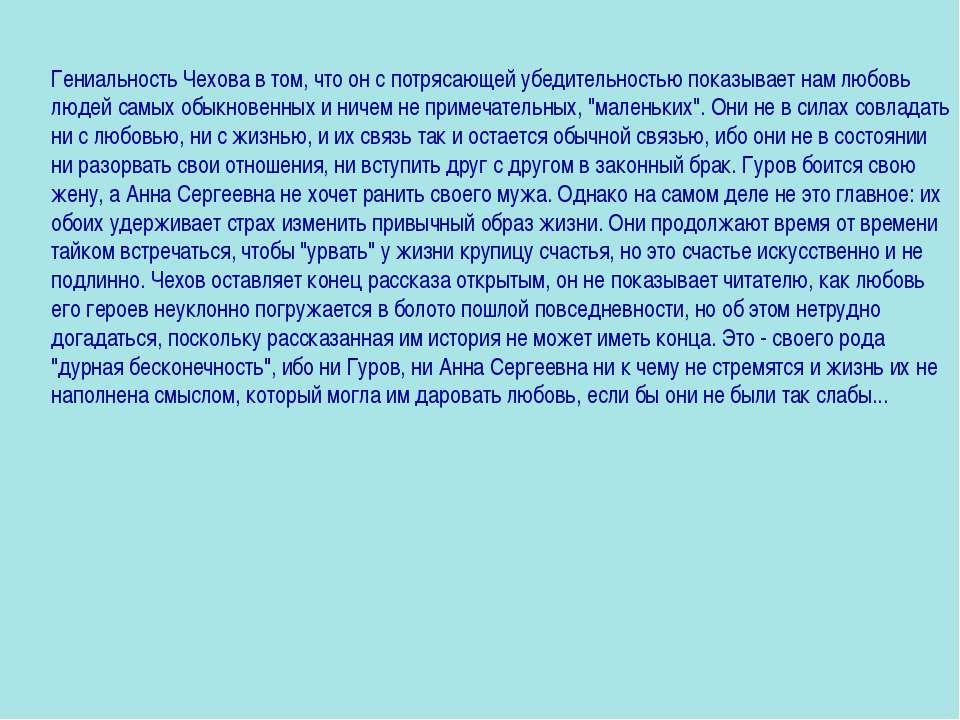 Гениальность Чехова в том, что он с потрясающей убедительностью показывает на...