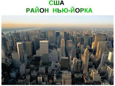 США РАЙОН НЬЮ-ЙОРКА