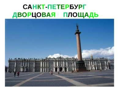 САНКТ-ПЕТЕРБУРГ ДВОРЦОВАЯ ПЛОЩАДЬ