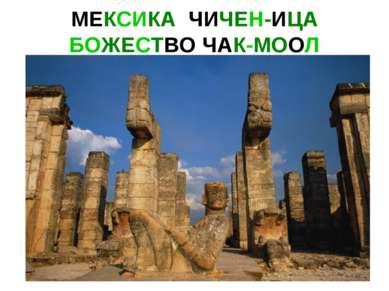 МЕКСИКА ЧИЧЕН-ИЦА БОЖЕСТВО ЧАК-МООЛ