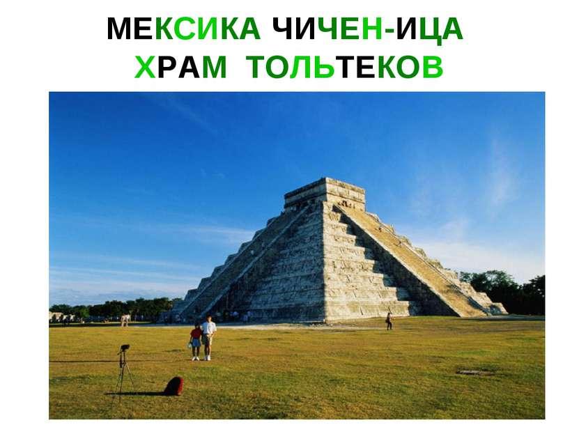 МЕКСИКА ЧИЧЕН-ИЦА ХРАМ ТОЛЬТЕКОВ