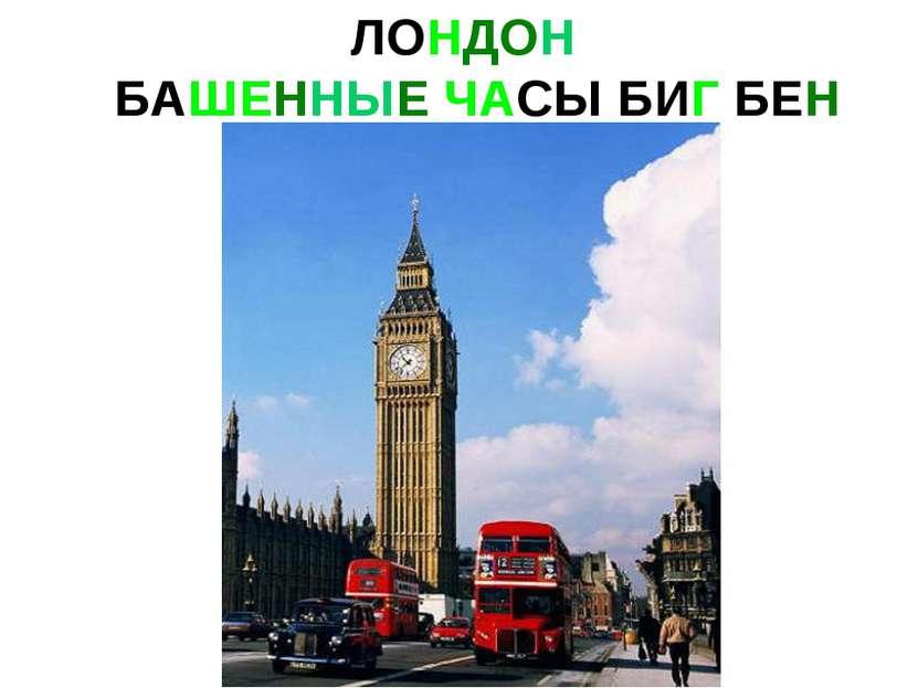 ЛОНДОН БАШЕННЫЕ ЧАСЫ БИГ БЕН