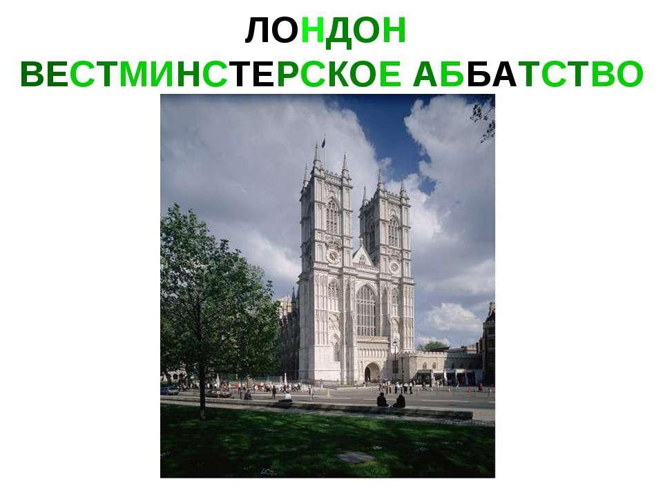 ЛОНДОН ВЕСТМИНСТЕРСКОЕ АББАТСТВО