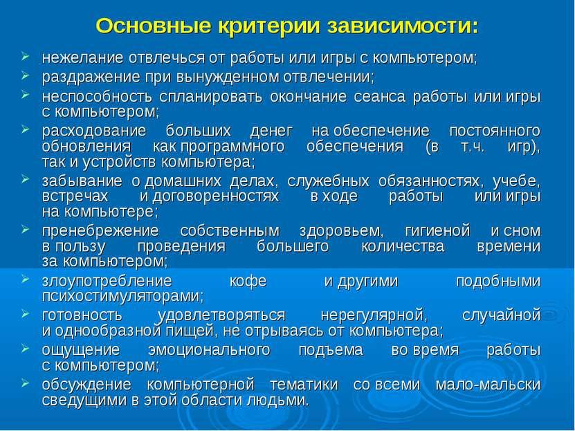 Основные критерии зависимости: нежелание отвлечься отработы илиигры скомпь...