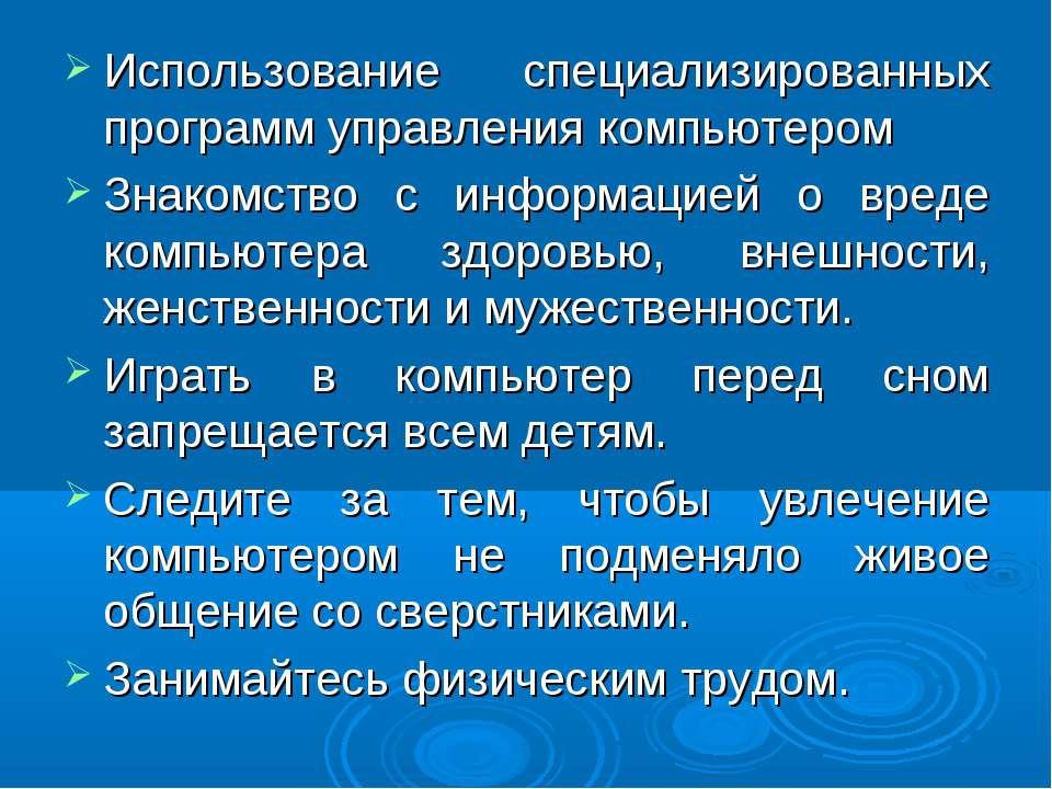 Использование специализированных программ управления компьютером Знакомство с...