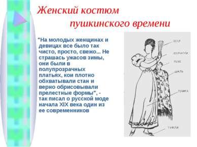 """Женский костюм пушкинского времени """"На молодых женщинах и девицах все было та..."""