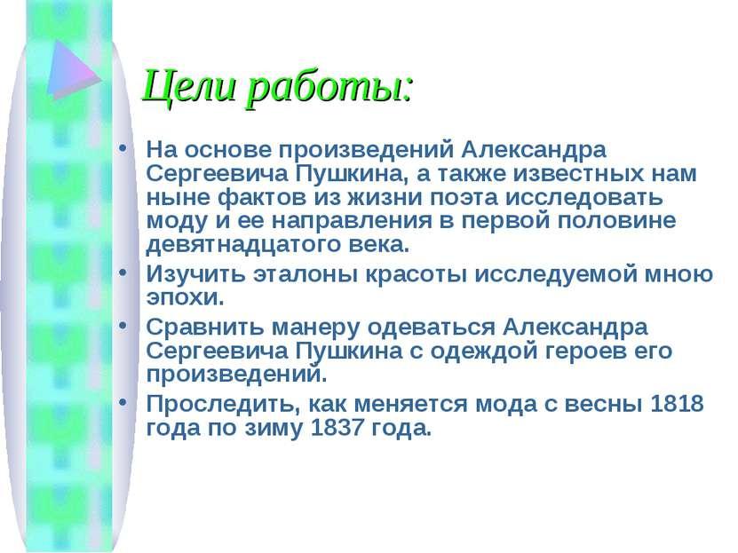 Цели работы: На основе произведений Александра Сергеевича Пушкина, а также из...