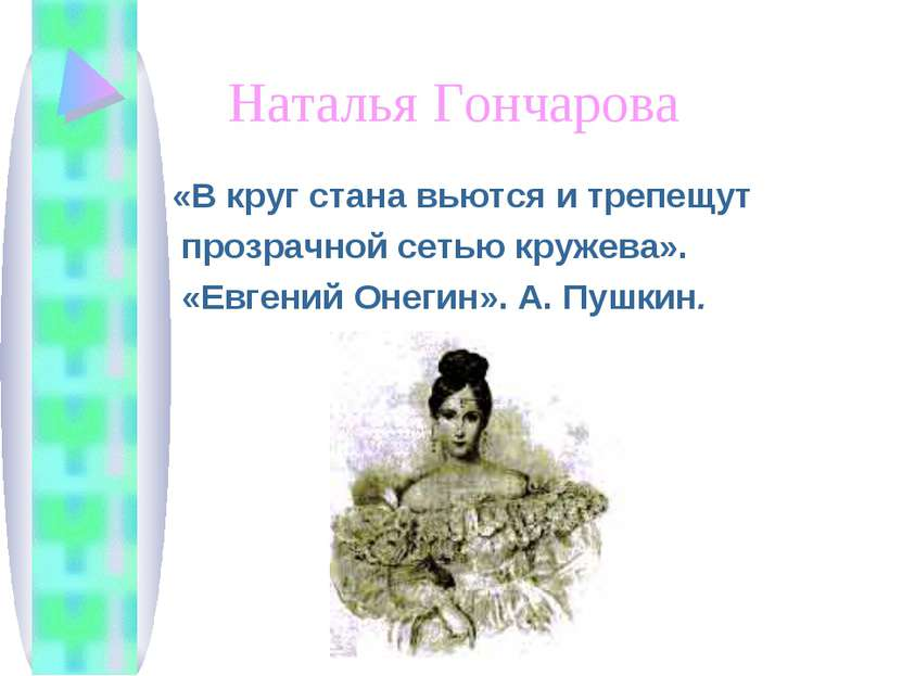 Наталья Гончарова «В круг стана вьются и трепещут прозрачной сетью кружева». ...