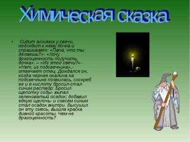 Сидит алхимик у свечи, подходит к нему дочка и спрашивает: «Папа, что ты дела...