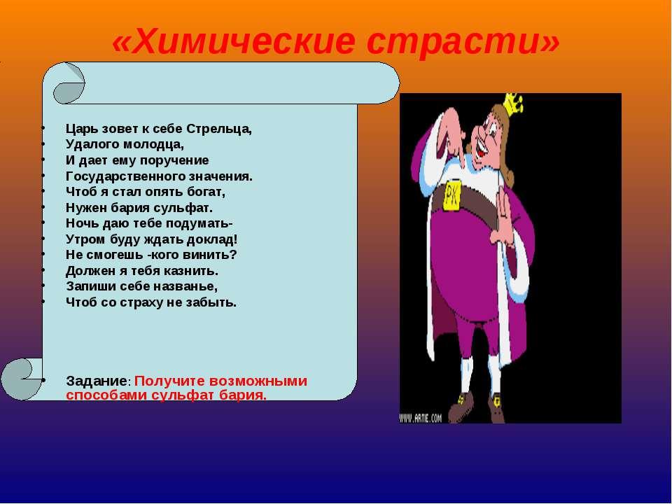 «Химические страсти» Царь зовет к себе Стрельца, Удалого молодца, И дает ему ...