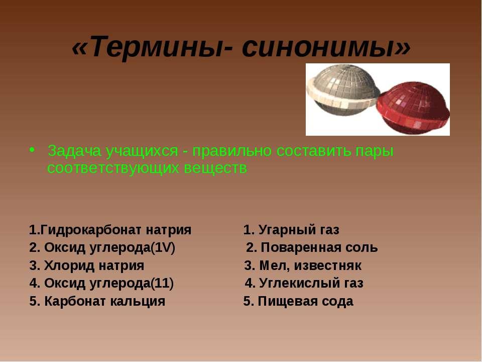 «Термины- синонимы» Задача учащихся - правильно составить пары соответствующи...