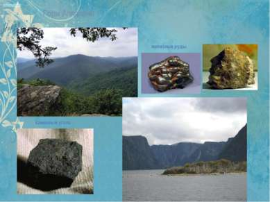 Горы Аппалачи каменный уголь железные руды