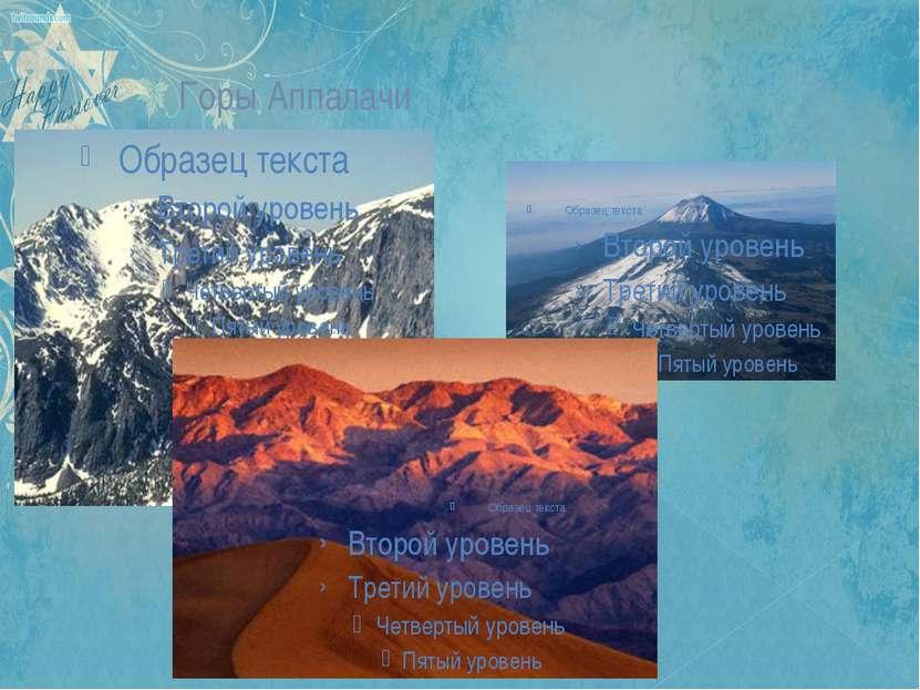 Горы Аппалачи