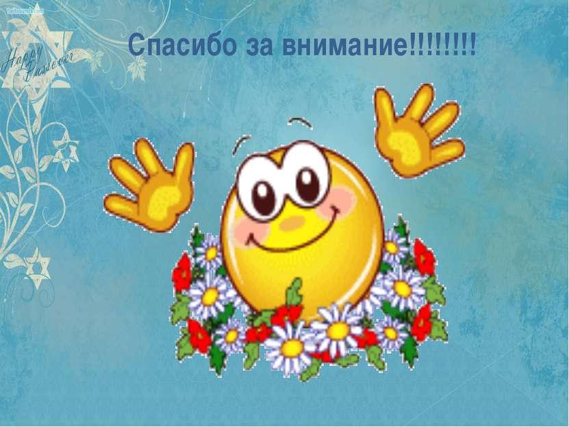 Спасибо за внимание!!!!!!!!