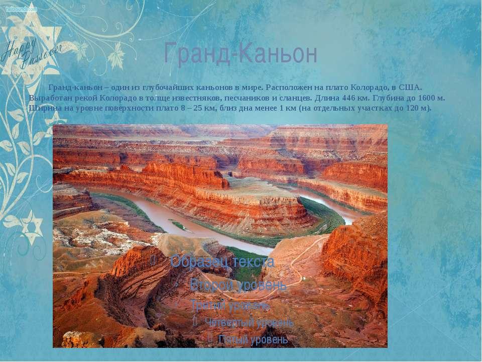 Гранд-Каньон Гранд-каньон – один из глубочайших каньонов в мире. Расположен н...