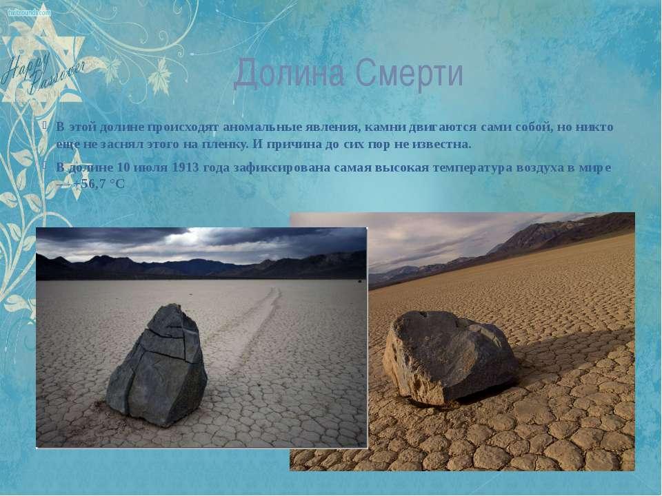 Долина Смерти В этой долине происходят аномальные явления, камни двигаются са...