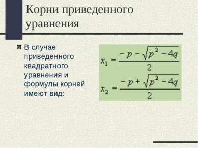 Корни приведенного уравнения В случае приведенного квадратного уравнения и фо...