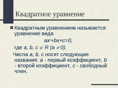Квадратное уравнение Квадратным уравнением называется уравнение вида ax2+bx+c...