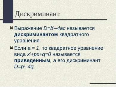 Дискриминант Выражение D=b2–4ac называется дискриминантом квадратного уравнен...