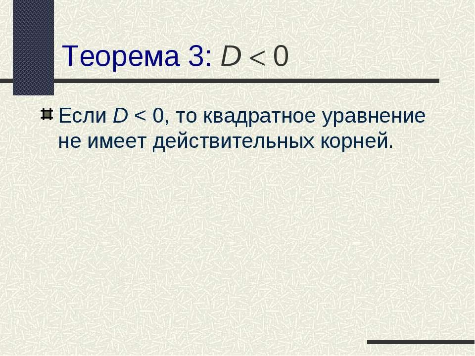 Теорема 3: D < 0 Если D < 0, то квадратное уравнение не имеет действительных ...