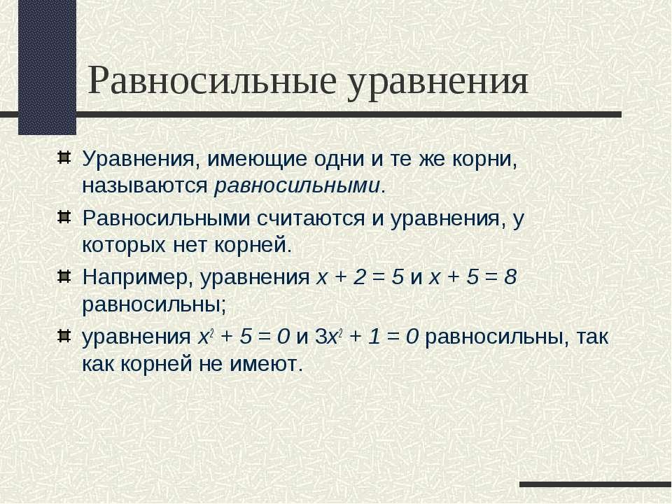 Равносильные уравнения Уравнения, имеющие одни и те же корни, называются равн...