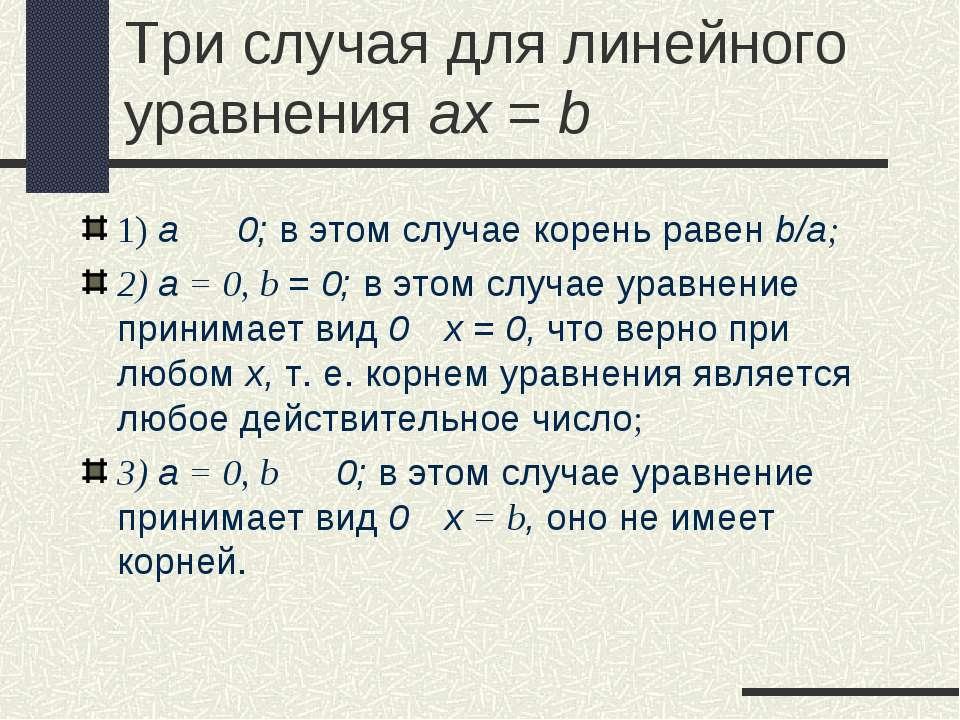 Три случая для линейного уравнения ax = b 1) а № 0; в этом случае корень раве...
