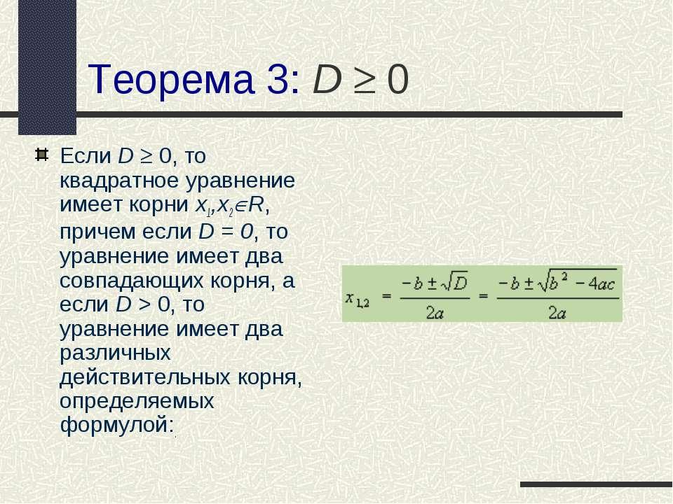 Теорема 3: D 0 Если D 0, то квадратное уравнение имеет корни x1,x2 R, причем ...