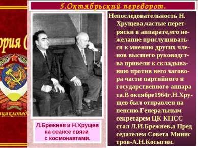 Непоследовательность Н. Хрущева,частые перет-ряски в аппарате,его не-желание ...