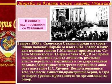 5 марта 1953 г. Скончался Сталин и среди его сорат-ников началась борьба за в...