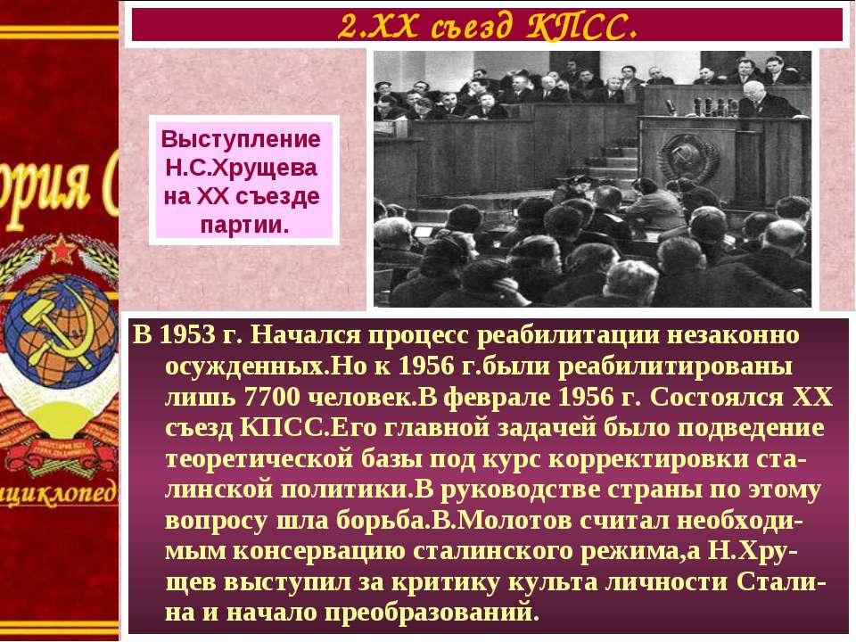 В 1953 г. Начался процесс реабилитации незаконно осужденных.Но к 1956 г.были ...