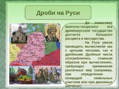 Дроби на Руси До нашествия монголо-татарского ига древнерусское государство д...