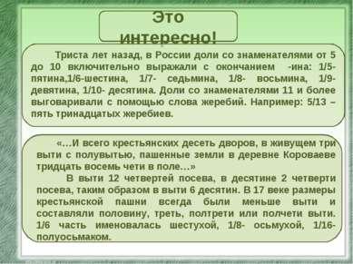 Это интересно! Триста лет назад, в России доли со знаменателями от 5 до 10 вк...