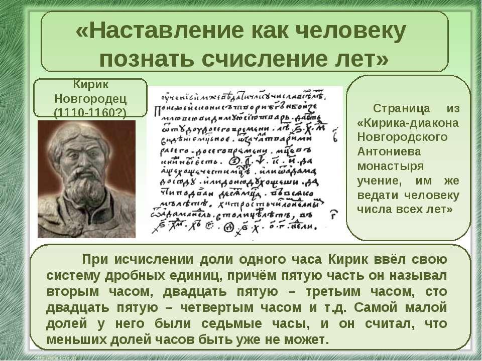 «Наставление как человеку познать счисление лет» Кирик Новгородец (1110-1160?...