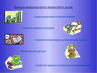 Функции международного финансового рынка: Перераспределение и перелив капитал...